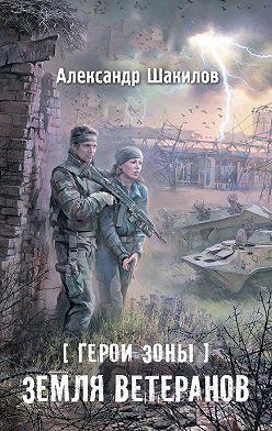 Александр Шакилов - Земля ветеранов