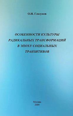 Олег Глазунов - Особенности культуры радикальных трансформаций в эпоху социальных транзитивов