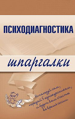 Алексей Лучинин - Психодиагностика