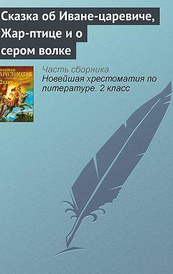Неустановленный автор - Сказка об Иване-царевиче, Жар-птице и о сером волке