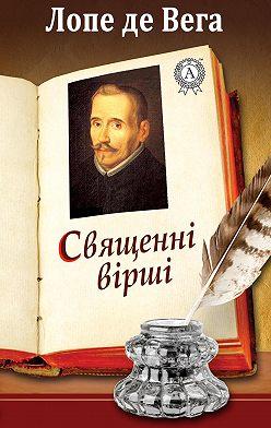 Лопе де Вега - Священні вірші