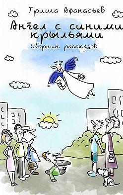 Гриша Афанасьев - Ангел ссиними крыльями