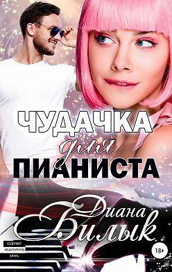Диана Билык - Чудачка для пианиста