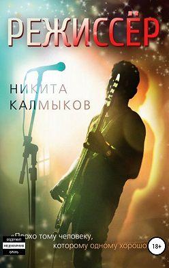 Никита Калмыков - Режиссёр