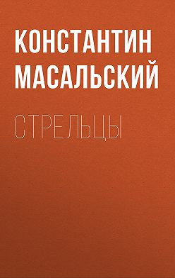 Константин Масальский - Стрельцы