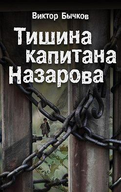 Виктор Бычков - Тишина капитана Назарова