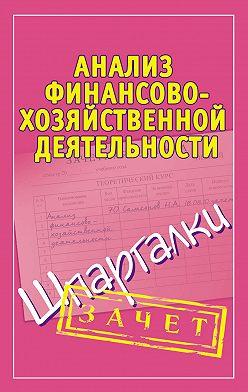Неустановленный автор - Анализ финансово-хозяйственной деятельности. Шпаргалки