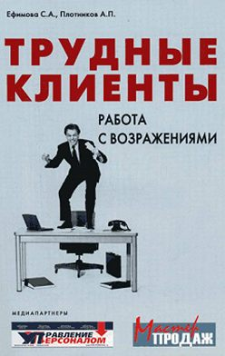 Светлана Ефимова - Трудные клиенты – работа с возражениями