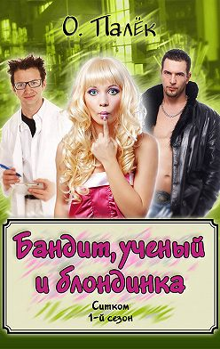 Олег Палёк - Бандит, ученый и блондинка. 1-й сезон