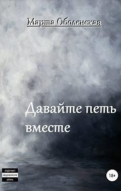 Марта Оболенская - Давайте петь вместе