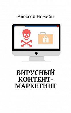 Алексей Номейн - Вирусный контент-маркетинг