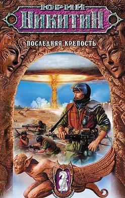 Юрий Никитин - Последняя крепость