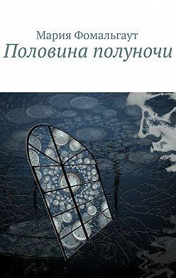 Мария Фомальгаут - Половина полуночи