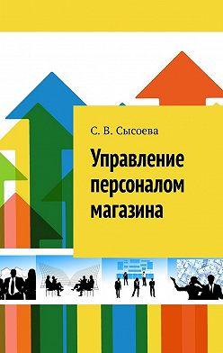 С. Сысоева - Управление персоналом магазина