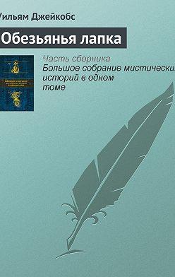 Уильям Джейкобс - Обезьянья лапка