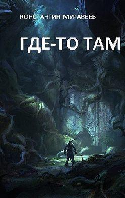 Константин Муравьёв - Где-то там…