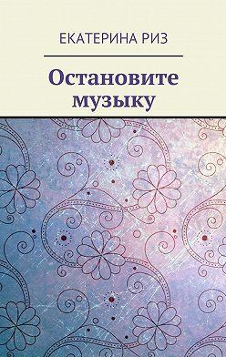 Екатерина Риз - Остановите музыку