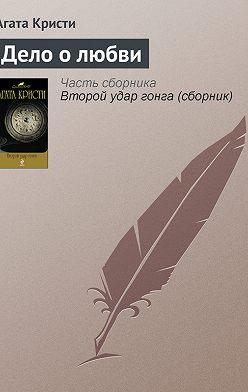Агата Кристи - Дело о любви