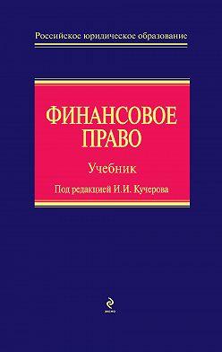 А. Ильин - Финансовое право