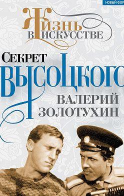 Валерий Золотухин - Секрет Высоцкого