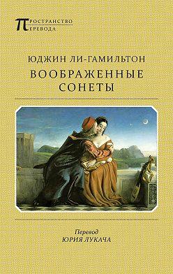 Юджин Ли-Гамильтон - Воображенные сонеты (сборник)