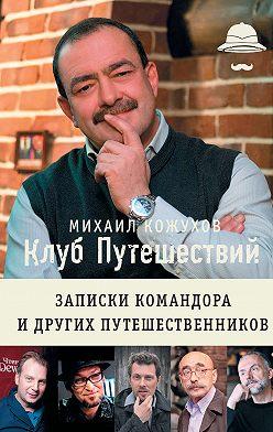 Михаил Кожухов - Клуб путешествий. Записки командора и других путешественников (сборник)