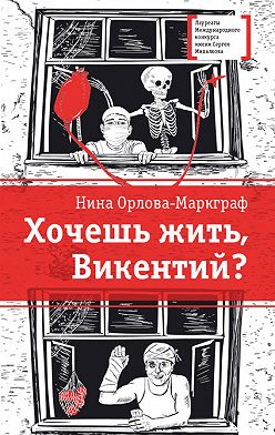 Нина Орлова-Маркграф - Хочешь жить, Викентий?