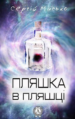 Сергій Мисько - Пляшка в пляшці