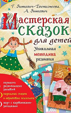 Татьяна Зинкевич-Евстигнеева - Мастерская сказок для детей