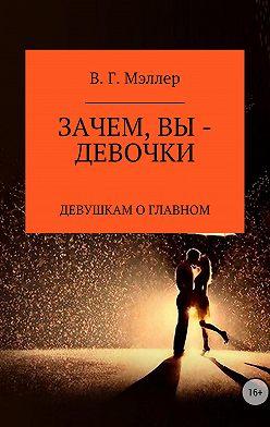 ВИКТОР МЭЛЛЕР - Зачем, вы – девочки…