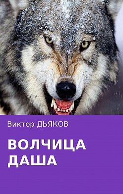 Виктор Дьяков - Волчица Даша