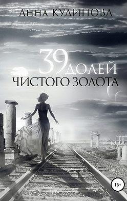 Анна Кудинова - 39 долей чистого золота