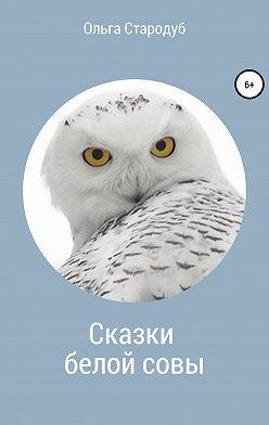 Ольга Стародуб - Сказки белой совы