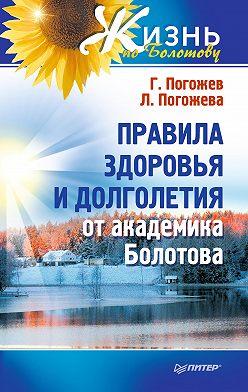 Глеб Погожев - Правила здоровья и долголетия от академика Болотова