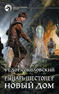 Фёдор Соколовский - Рыцарь Шестопер. Новый дом
