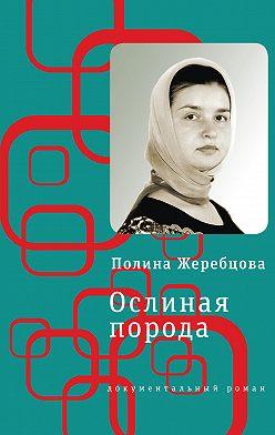 Полина Жеребцова - Ослиная порода. Повесть в рассказах