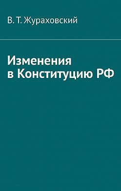 В. Жураховский - Изменения в Конституцию РФ
