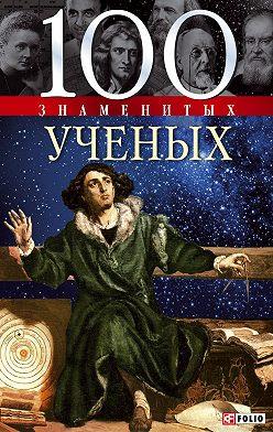 Валентина Скляренко - 100 знаменитых ученых