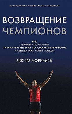 Джим Афремов - Возвращение чемпионов
