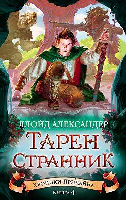 Ллойд Александер - Тарен-Странник