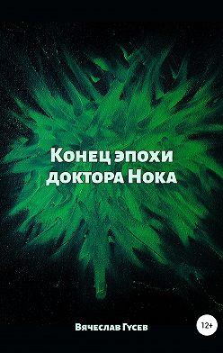 Вячеслав Гусев - Конец эпохи доктора Нока