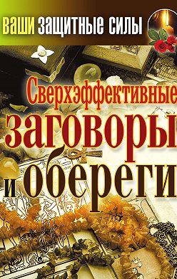 Татьяна Лагутина - Сверхэффективные заговоры и обереги