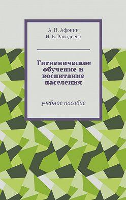 Александр Афонин - Гигиеническое обучение и воспитание населения. Учебное пособие