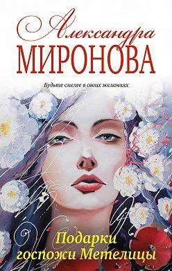Александра Миронова - Подарки госпожи Метелицы