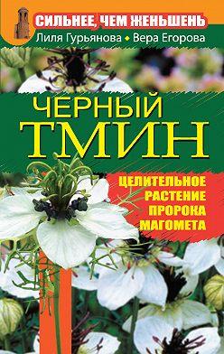 Лилия Гурьянова - Сильнее, чем женьшень. Черный тмин