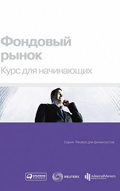 Коллектив авторов - Фондовый рынок. Курс для начинающих