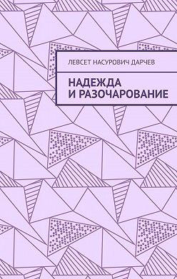 Левсет Дарчев - Надежда иразочарование