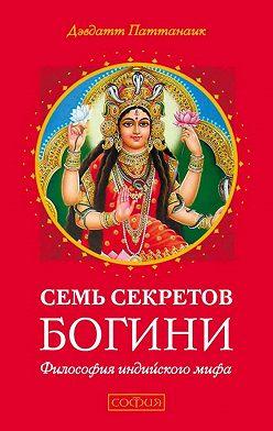 Дэвдатт Паттанаик - Семь секретов Богини