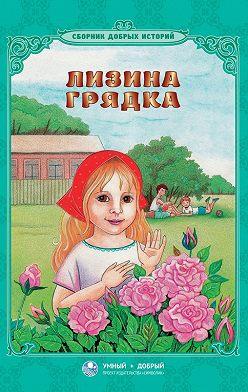 Александр Пушкин - Лизина грядка (сборник)