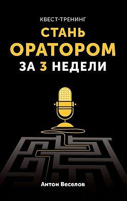 Антон Веселов - Квест-тренинг. Станьоратором за3недели